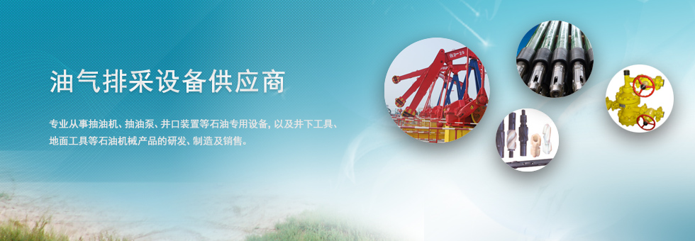 中原泵业—油气排采设备供应商